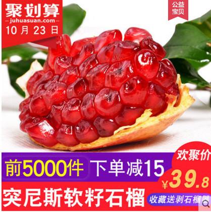 (10点前5000件立减15)现货突尼斯软籽石榴软子甜石榴4-6个装(3斤)
