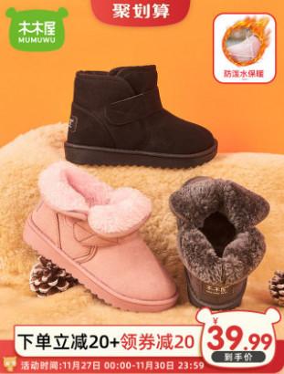 【木木屋】男女儿童加绒雪地靴