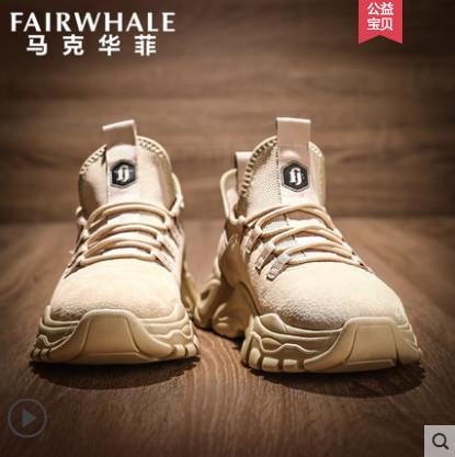 历史新低价!马克华菲 男士老爹鞋(专柜1.7折 双十一特价是232元)
