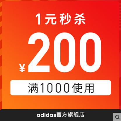 11月7日10点秒杀!【adidas官方旗舰店】满1000元-200元店铺优惠券(库存20000件)