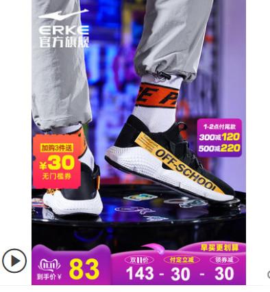 【双11预售】【鸿星尔克】秋冬男士休闲百搭椰子鞋跑步鞋(尾款可用券)