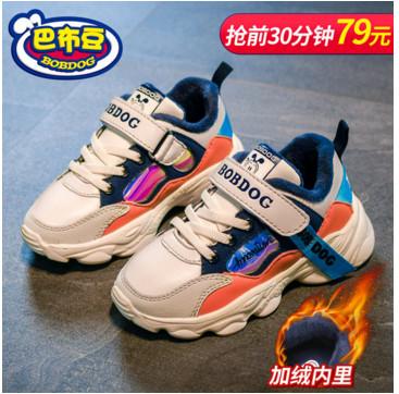(前30分钟减19元)巴布豆 秋冬加绒二棉鞋运动鞋