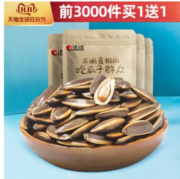 (前3000件买1送1)洽洽瓜子 恰恰焦糖500g*4袋