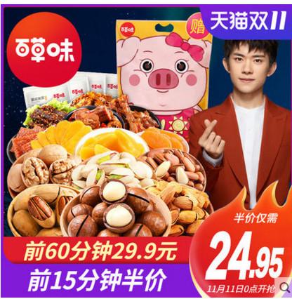 (前5000件5折)百草味 零食大礼包休闲食品