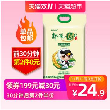 (前15分次第2件0元)拍2#鄱阳湖5kg白莲香软米大米