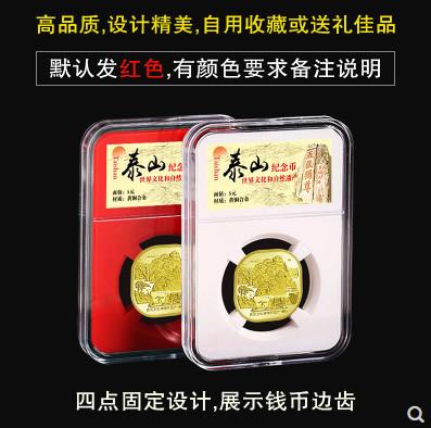 送礼佳品!2019年泰山纪念币收藏盒礼盒保护盒(空盒不含币,10个包邮)