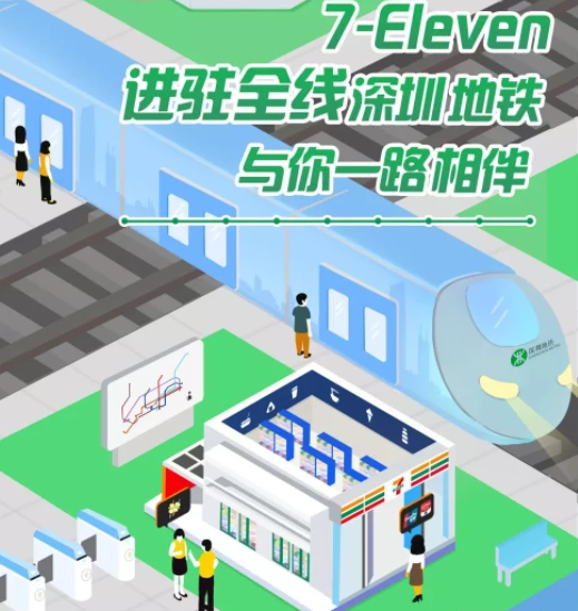 【7-11】深圳地区 7 – Eleven地铁门店银联云闪付优惠