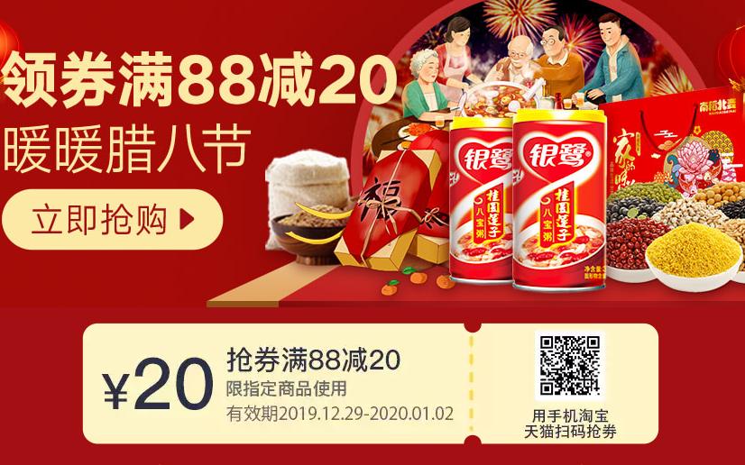 【天猫超市】12月29日-1月2日腊八美食节