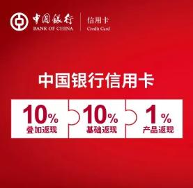 【中国银行】2020年1-2月境外消费返现叠加10%,最高可达21%