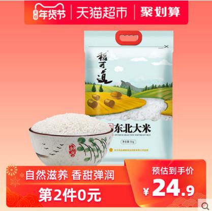 稻可道大米优选东北大米5kg(拍3份)