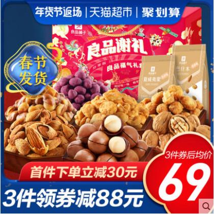 次日达!【天猫超市】良品铺子坚果大礼包 下单立减30元+券后