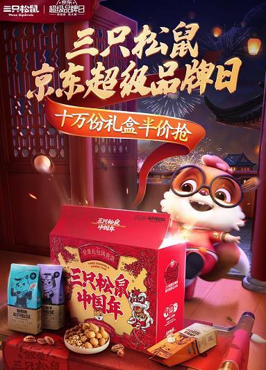 【三只松鼠】(1月14日)京东超级品牌日