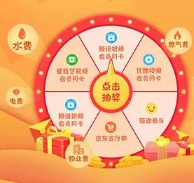 【中国银行】生活缴费抽好礼 腾讯视频 / 爱奇艺视频 / 优酷视频月卡 / 5元京东券