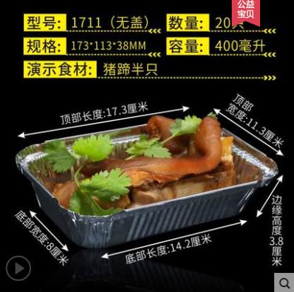 站长到货!【虹佳】烧烤烘焙家用加厚锡纸盒20只