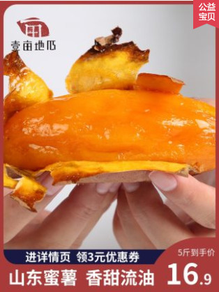 【壹亩地瓜旗舰店】红心流油糖心蜜薯21度蜜新鲜地瓜 5斤
