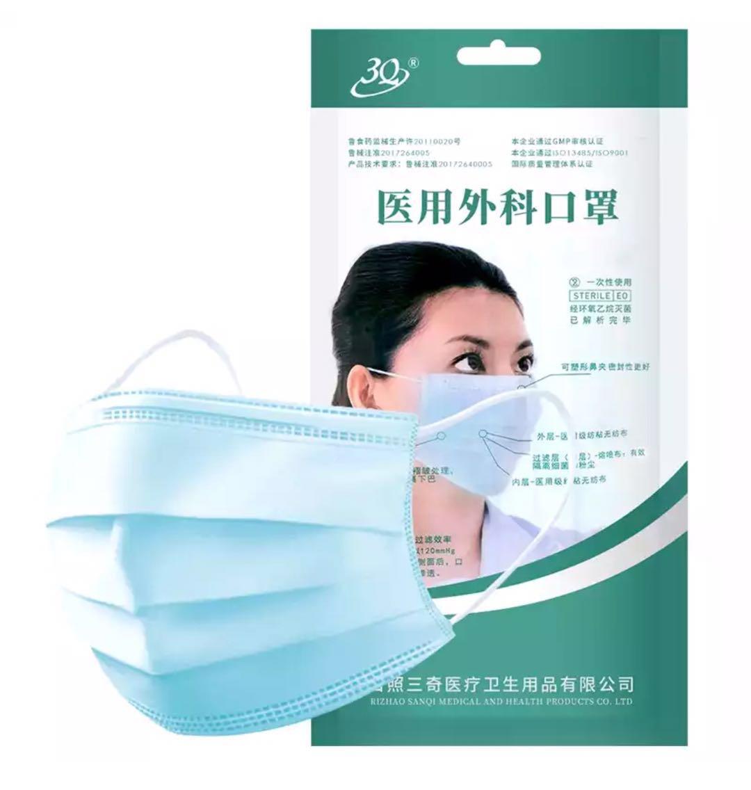 【京东口罩】3Q医用口罩 3层一次性口罩 1袋10只 18元