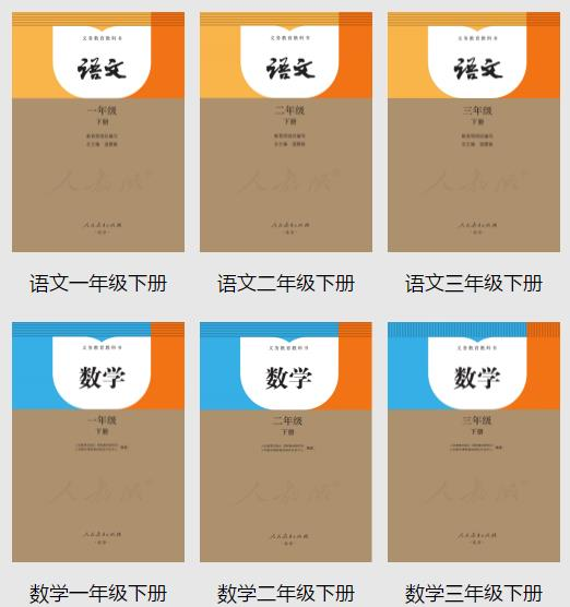 【硬核!】人教社免费公布全学段教材电子版(内附教材链接)