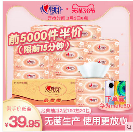 (0点 前5000伴价) 心相印抽纸纸巾150抽20包