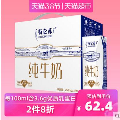 (2件8折) 猫超蒙牛特仑苏纯牛奶250ml*16包/整箱