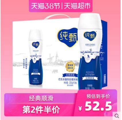 (0点  2件75折)猫超蒙牛纯甄小蛮腰原味瓶装酸奶牛奶230g*10瓶