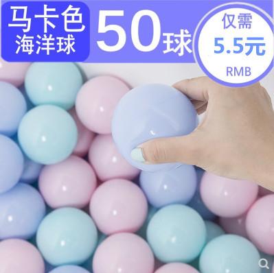 波波球!马卡龙色儿童海洋球,5.5元50个,10元100个