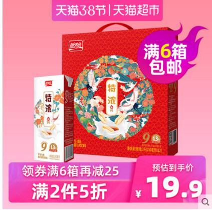 (2件5折)盼盼特浓花生牛奶原味250ml*12盒/箱
