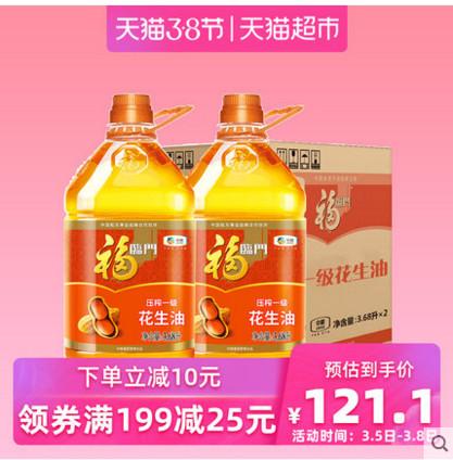 【猫超】福临门家香味压榨一级花生油3.68L*2桶