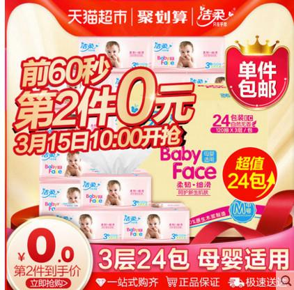 (前60秒第二件0元 )洁柔babyface系列抽纸卫生纸3层120抽婴儿宝宝可用纸巾整箱24包