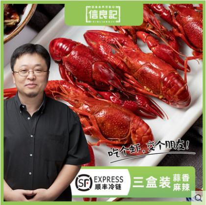 老罗推荐:【信良记】麻辣蒜香中号4-6钱小龙虾 600g*3盒
