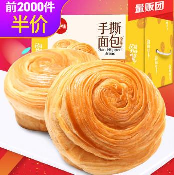 【前2000名半价14.95元】百草味-手撕面包1kg
