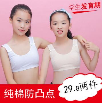 【10点】前1000伴价12.5元发育期小背心2件女孩内衣,
