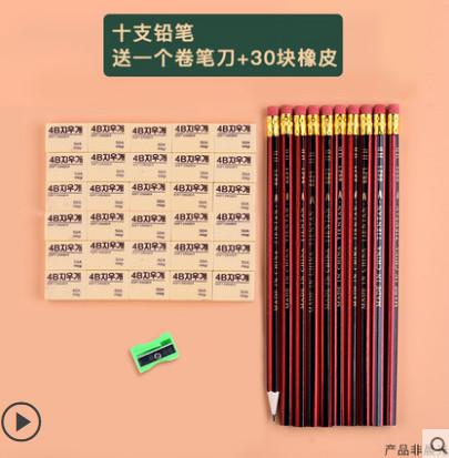 ★ 27号00点秒杀 ★ 【晨光】10铅笔+30橡皮擦+1卷笔刀