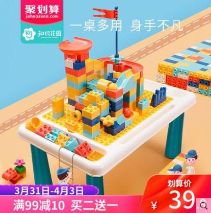 【聚划算】知识花园 HX60822 儿童双面积木桌 48.7*30*22.7cm