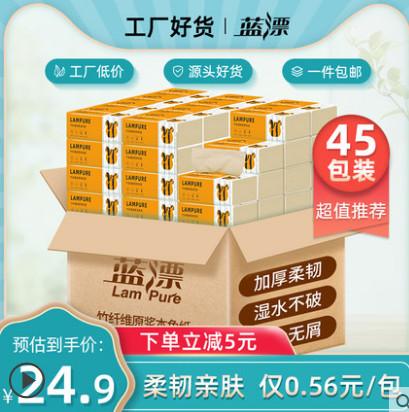 [10:00开团] 前15分减10元【猫超】蓝漂 抽纸3层45包