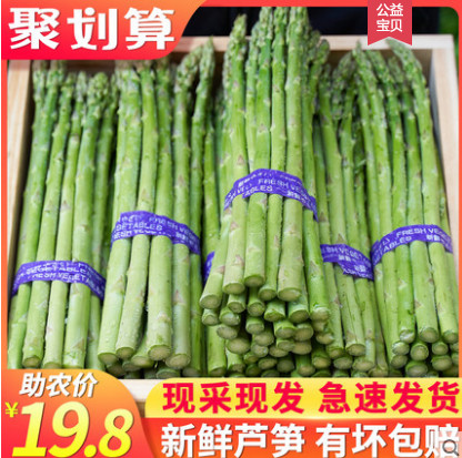 净重3斤装新鲜芦笋卢笋绿笋龙须菜