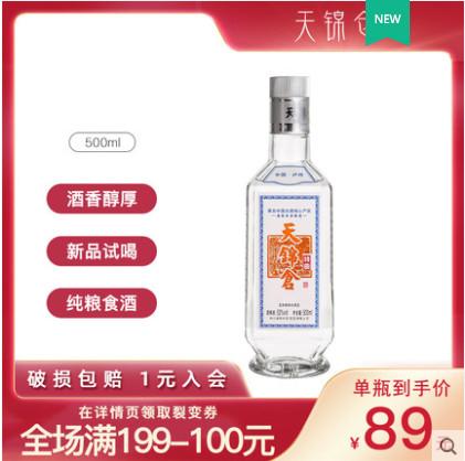 试饮价!泸州特曲洞藏浓香型老窖白酒500ml 52度