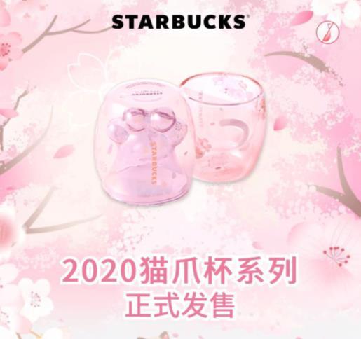 【2020星巴克猫爪杯】樱花系列新款猫爪杯+猫尾杯抽签购买