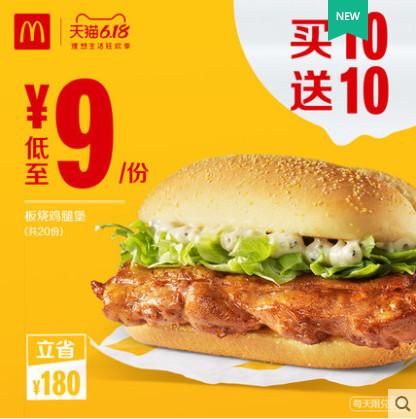 【麦当劳天猫官方旗舰店】618预售开启!板烧鸡腿堡买10送10限量抢购