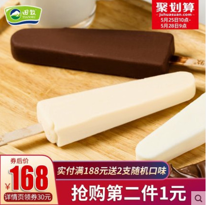 【田牧旗舰店】第二件1元 鲜奶冰激凌 不加一滴水 金钻+银钻=40支雪糕