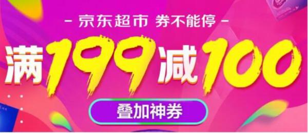 手慢无 京东超市大额满减 产品齐全 199-100元、299-150元