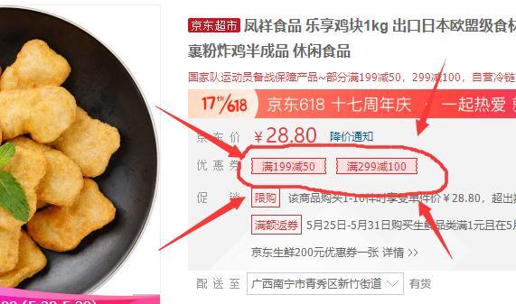 【京东】299-100 肯德基供应商,凤祥食品 黑椒鸡块、鸡米花、炭烤鸡肉脆骨串、乐享鸡块