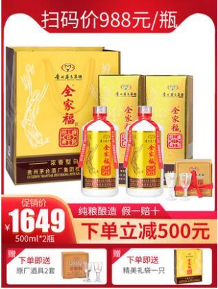 【贵州茅台集团】全家福茅台浓香白酒500ml*2瓶(赠酒杯 顺丰包邮)