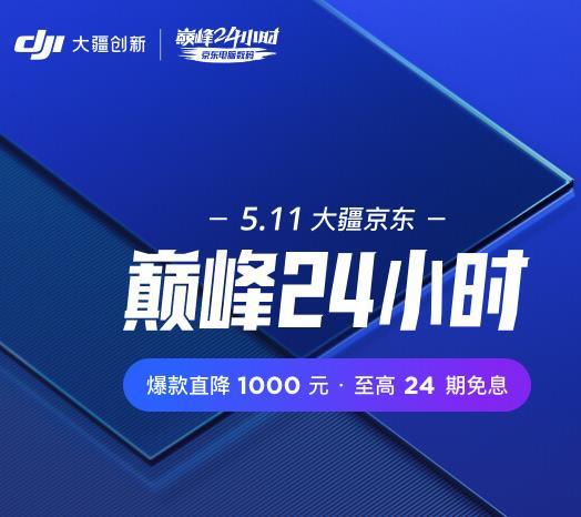 【大疆创新京东旗舰店】 最高直降1000元+24期免息