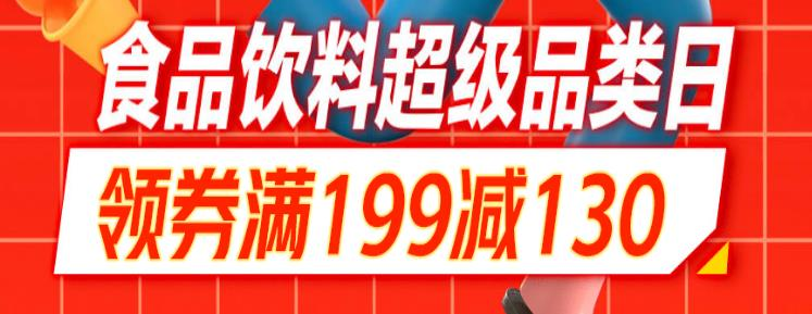 """【米油牛奶大促】京东 新""""食""""力 领券低至满199-130"""