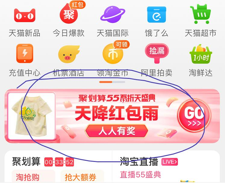 【100%中奖 最高4999元】天猫超级吾折天 天降红包雨