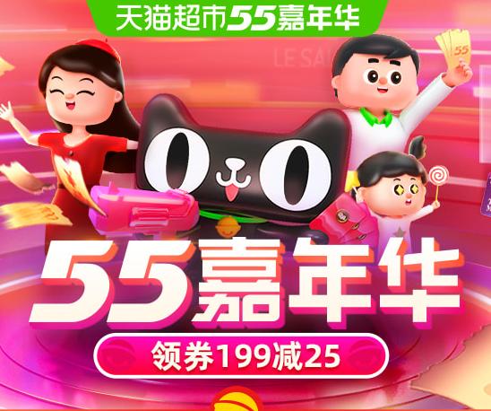 天猫超市 55嘉年华 领券199-25/249-30/299-35