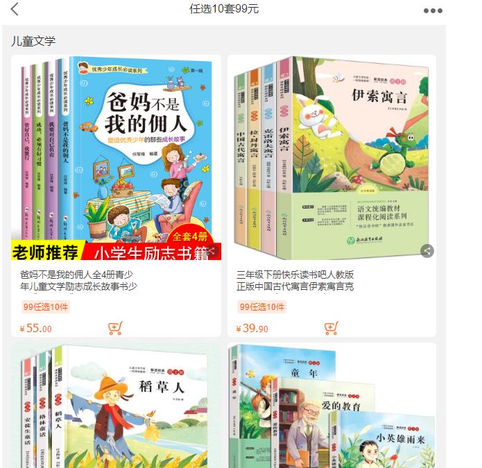 99元任选10套书注意是10套不是10本!挑贵买的!