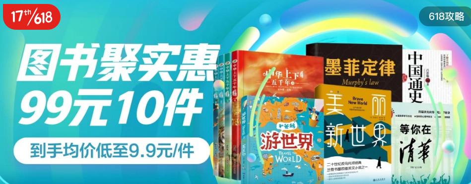 图书聚实惠,99元10件,到手均价低至9.9元/件