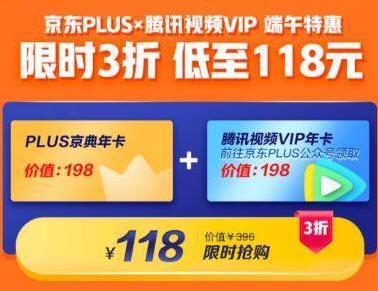 【端午特惠】京东PLUS X 腾讯视频VIP 限时3折低至118元