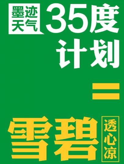 【0元雪碧】墨迹天气X麦当劳 35度计划 免费高温福利